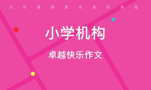 广州小学机构
