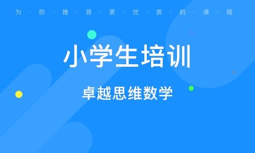 广州小学生培训课程