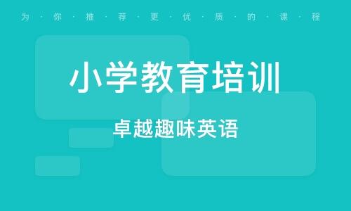 广州小学教育培训机构