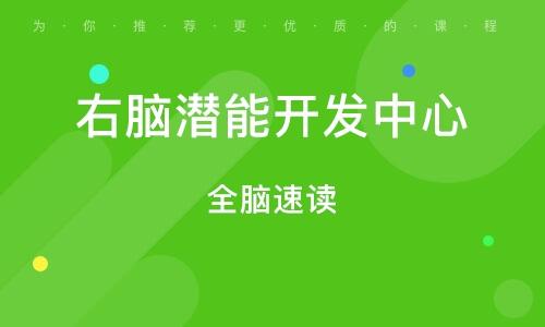廣州右腦潛能開發中心