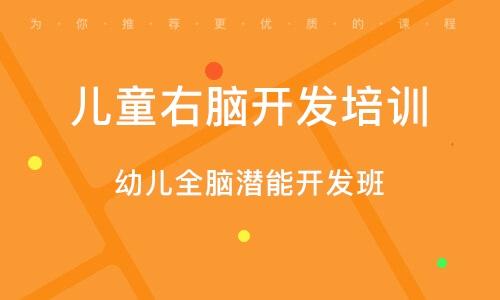 广州儿童右脑开辟培训机构