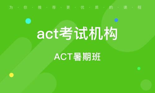 天津act考试机构