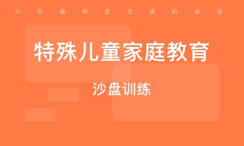 廣州特殊兒童家庭教育