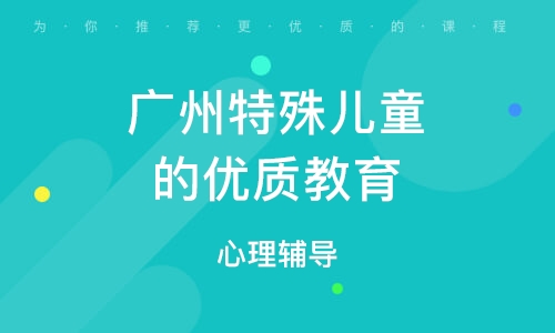 廣州特殊兒童的優質教育