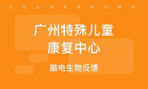 廣州特殊兒童康復中心