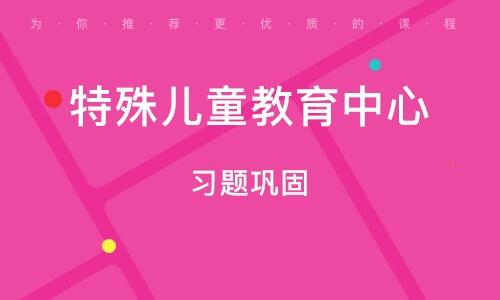 广州特别儿童教导中间