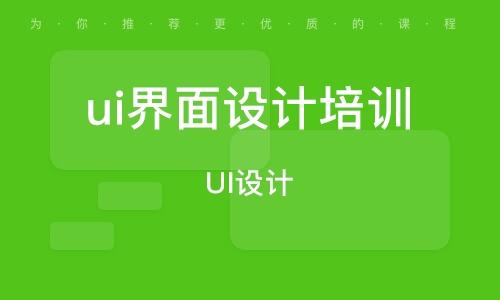 太原ui界面设计培训中心