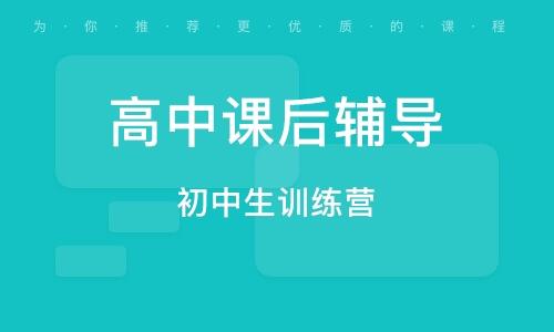 广州高中课后辅导
