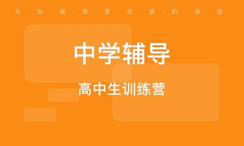 广州中学辅导