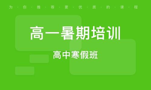 天津高一暑期培训