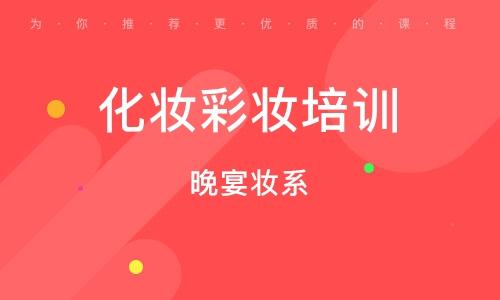 广州化妆彩妆培训