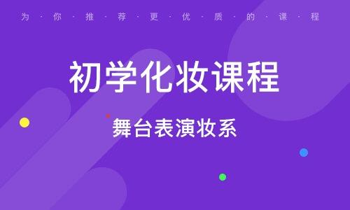 广州初学化妆课程
