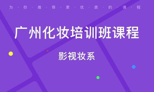 广州化妆培训班课程