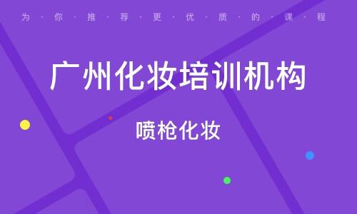 广州化妆培训机构
