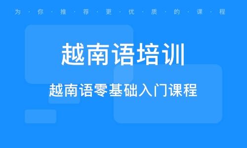 越南語零基礎入門課程