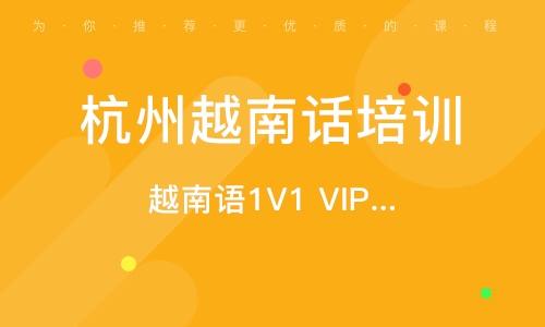 越南語1V1 VIP課程