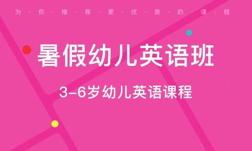 广州暑假幼儿英语班
