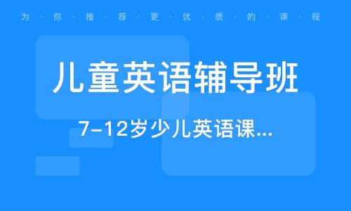 广州儿童英语辅导班
