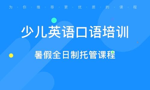 广州少儿英语口语培训学校