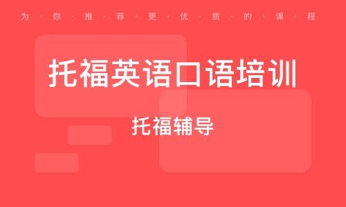 TT国际开户 托福英语白话培训黉舍