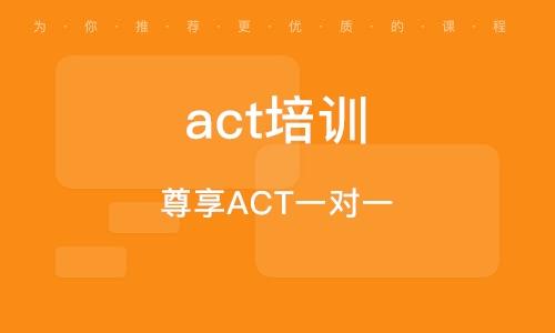 天津act培训