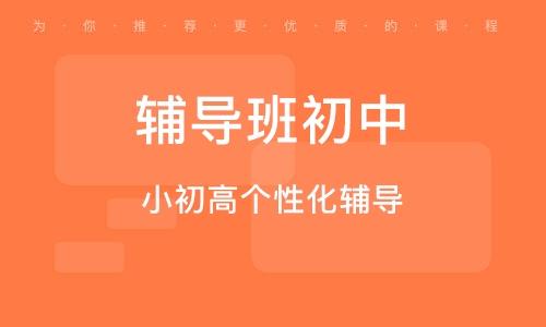天津小初高个性化辅导