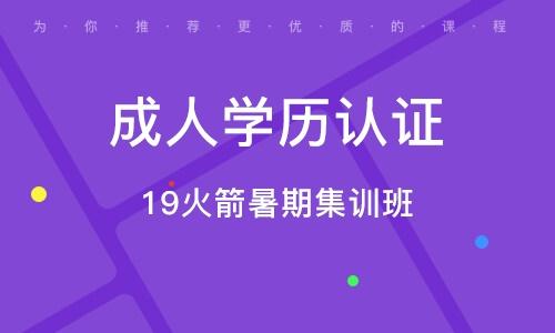 南京21火箭暑期集訓班