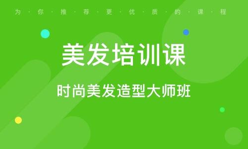 天津美发培训课