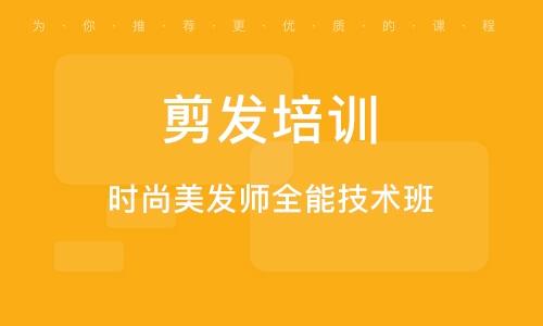 天津剪发培训班