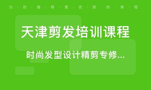天津剪发培训课程