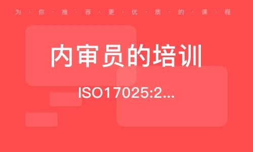 ISO17025:2017內審員