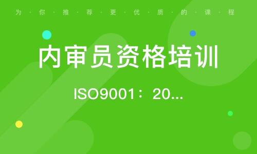 ISO9001:2015內審員培訓
