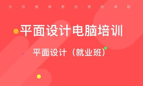哈尔滨平面设计电脑培训班