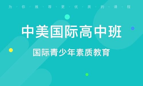 青岛国际青少年素质教育