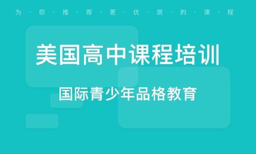 青岛国际青少年品格教育