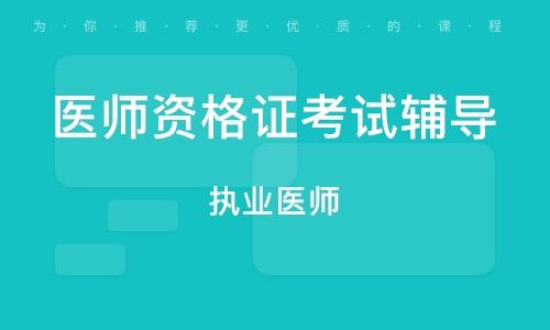 武汉医师资格证考试辅导
