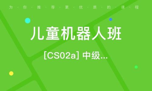 【CS02a】 中级算法