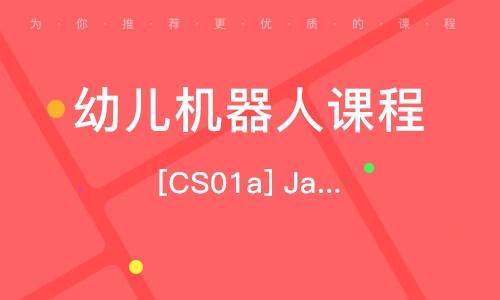 【CS01a】 Java编程