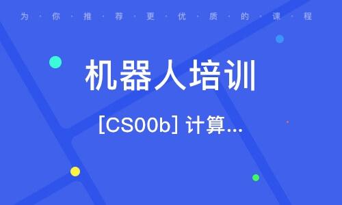 【CS00b】 计算机科学入门b(Java)