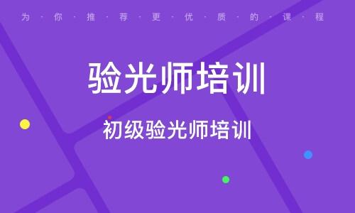 廣州驗光師培訓中心