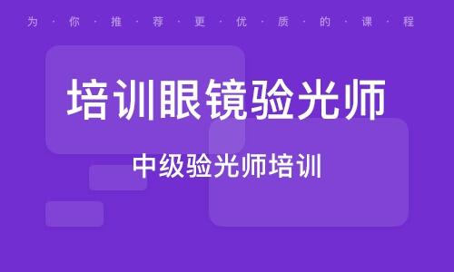 廣州培訓眼鏡驗光師