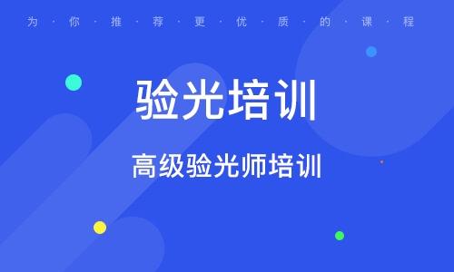 廣州驗光培訓班
