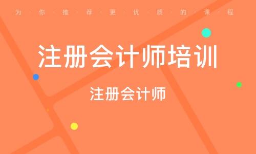 武汉注册会计师培训学校