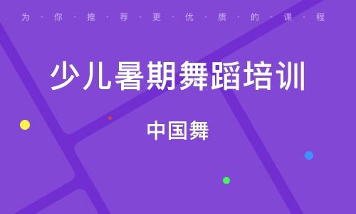 深圳少儿暑期舞蹈培训班
