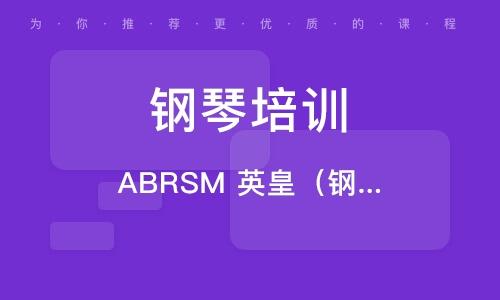 ABRSM 英皇(钢琴)课程