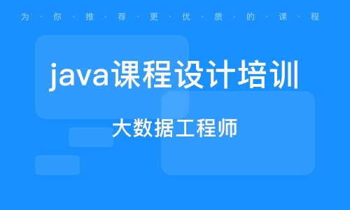 天津java课程设计培训班
