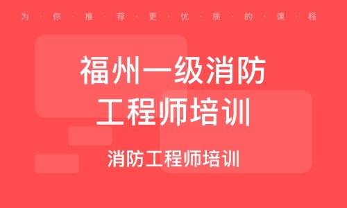 福州消防工程师培训