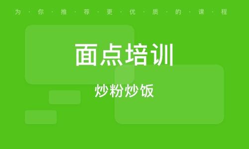 廣州面點培訓學校