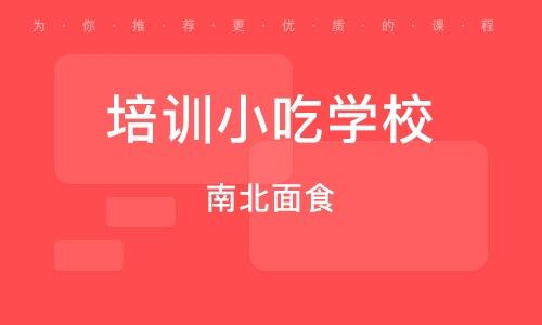 廣州培訓小吃學校