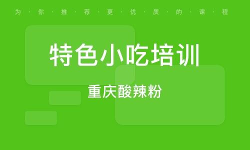 廣州特色小吃培訓中心